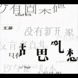 胡思亂想 2012 王菲
