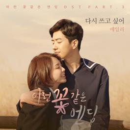 Flower ever after OST Part.3
