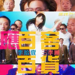 應百客百貨 (feat. Jason Kui)