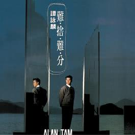 難捨難分 2012 譚詠麟