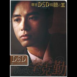 環球DSD視聽之王 - 李克勤 2009 李克勤