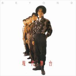 BTB現代舞臺- Beyond 2007 BEYOND
