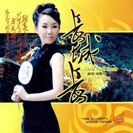 長城長 2008 劉紫玲