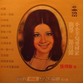 戲鳳 1976 張俐敏