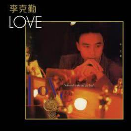 LOVE -李克勤