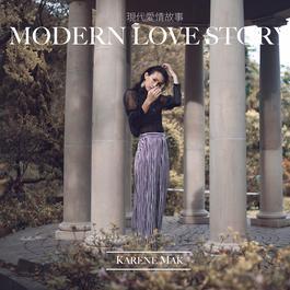 現代愛情故事