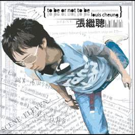 To Be Or Not To Be 2005 張繼聰