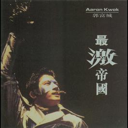 最激帝國 EP 2005 郭富城
