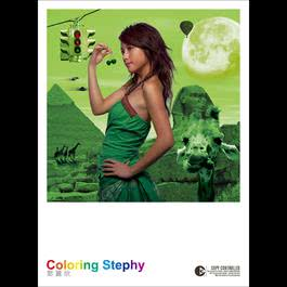 Coloring Stephy 2014 鄧麗欣