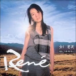 我的失敗與偉大 2003 劉若英