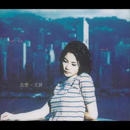 自便 1997 王菲