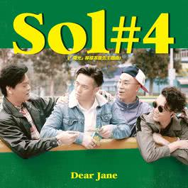 """Sol#4 (""""陽光"""" 檸檬茶廣告主題曲)"""