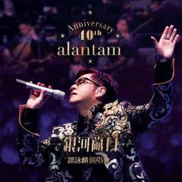 40th Anniversary銀河歲月譚詠麟演唱會 2015 譚詠麟