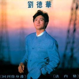 Hui Dao Ni Shen Bian - Fa Lai Qing (Guo Yu) 2004 劉德華