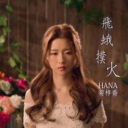飛蛾撲火 (電視劇《宮心計2深宮計》片尾曲) 2018 HANA 菊梓喬
