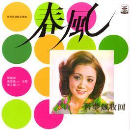 春風 1974 陳盈潔