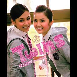 見習愛神 2005 Twins