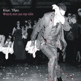 Ftini Pop Gia Tin Elit 2006 Kore. Idro.