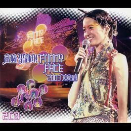 高妹樑詠琪 Funny Face 2003演唱會 2015 梁詠琪