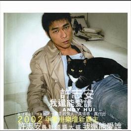 我還能愛誰 2012 許志安