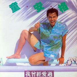 我曾經愛過 1986 童安格