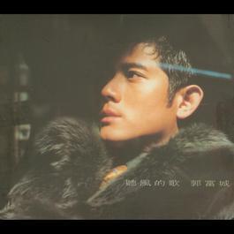 聽風的歌 2005 郭富城