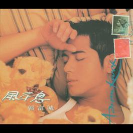 風不息 2005 郭富城