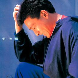 Zhen Zhi De Peng You Jing Xuan 1993 劉德華