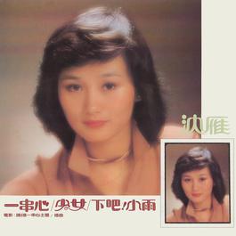 一串心 1981 沈雁