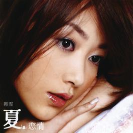 夏戀情 2009 韓雪