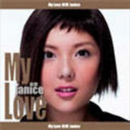 My Love 2005 衛蘭