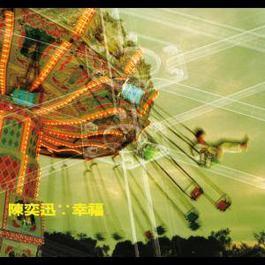 幸福 (華星40系列)