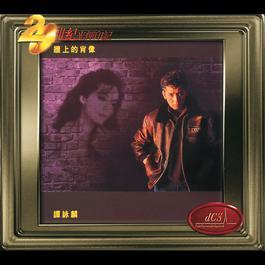 牆上的肖像 2010 譚詠麟