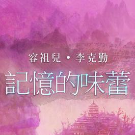 記憶的味蕾 (國) 2017 李克勤; 容祖兒