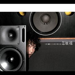 怎麼樣 2005 陳奕迅