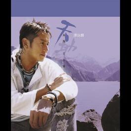 天地 2008 譚詠麟