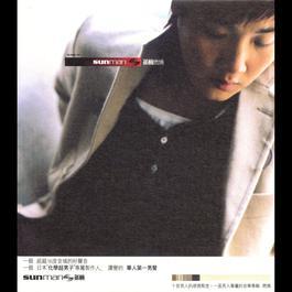 燃燒 2005 孫楠