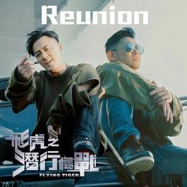 Reunion (《飛虎之潛行極戰》主題曲)