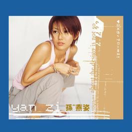 孫燕姿同名專輯 2005 孫燕姿