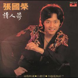 情人箭 2012 張國榮