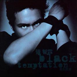 黑色誘惑 1997 張智霖