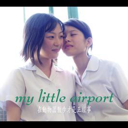 在動物園散步才是正經事 2004 My Little Airport