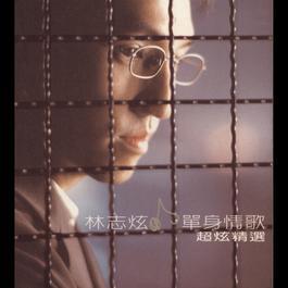 單身情歌.超炫精選 2002 林志炫
