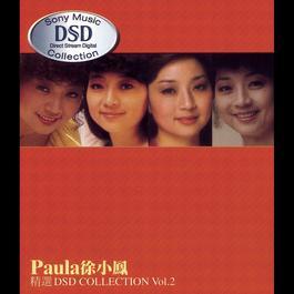 徐小鳳精選DSD Collection Vol. 2 2003 徐小鳳