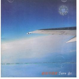 Save As… 2000 麥田守望者