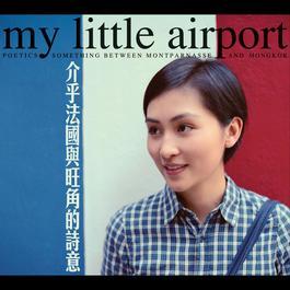 介乎法國與旺角的詩意 2009 My Little Airport
