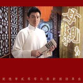 EMI Lovely Legend - Andy Lau 2009 劉德華
