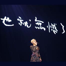 一二三,三二一 (Live)