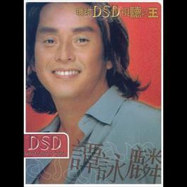 Huan Qiu Shi Ting Zhi Wang 2003 譚詠麟