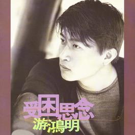 受困思念 1997 游鴻明